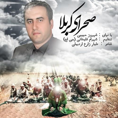 دانلود آلبوم جدید شهروز حبیبی به نام صحرای کربلا