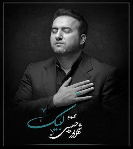 دانلود آلبوم جدید شهروز حبیبی به نام لبیک