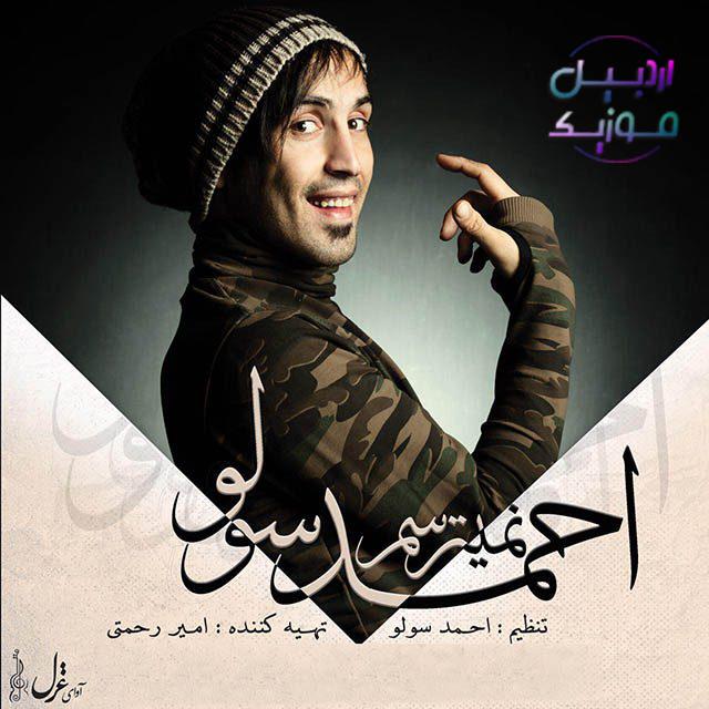 دانلود آهنگ جدید احمدرضا شهریاری (احمد سولو) به نامکوکمیوروم (نمیترسم)