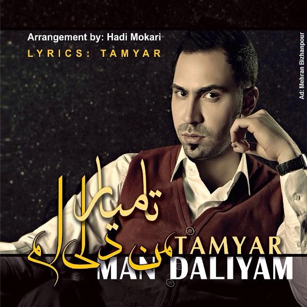 دانلود آلبوم جدید و ترکی تامیار به نام من دلی ام