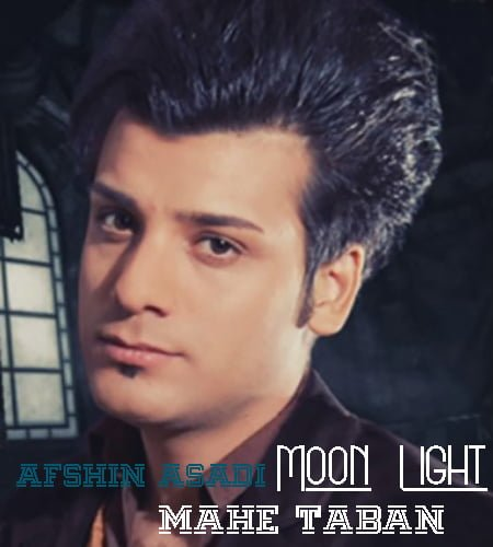 دانلود آهنگ جدید افشین اسدی به نام ماه تابان