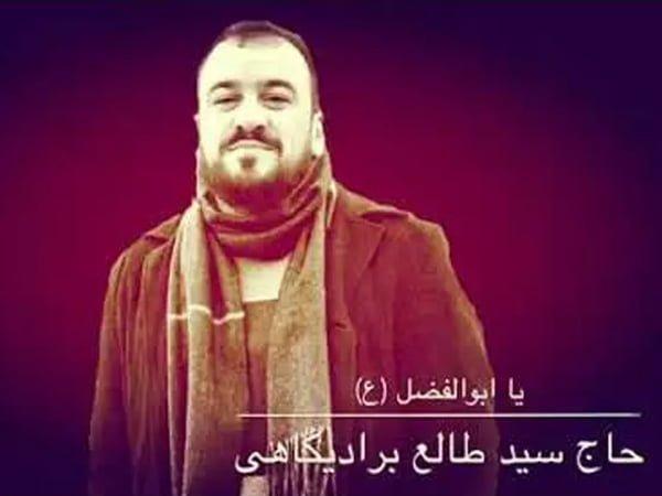 دانلود آلبوم مداحی ترکی سید طالع برادیگاهی