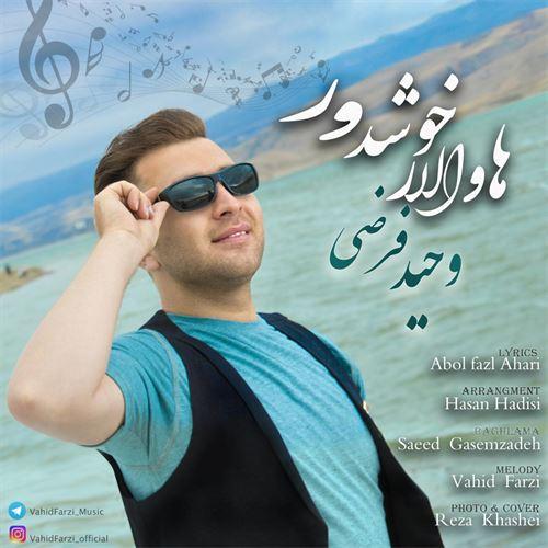 دانلود آهنگ جدید وحید فرضی به نام هاوالار خوشدور