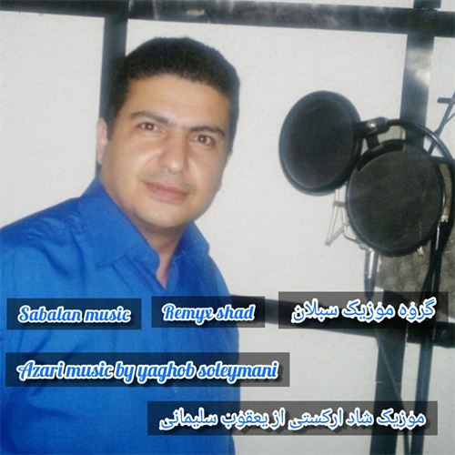 دانلود آهنگ جدید یعقوب سلیمانی به نام شاد ترکی