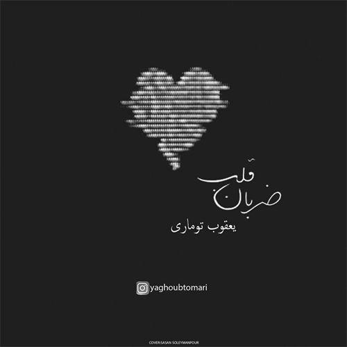 دانلود آهنگ جدید یعقوب توماری به نام ضربان قلب