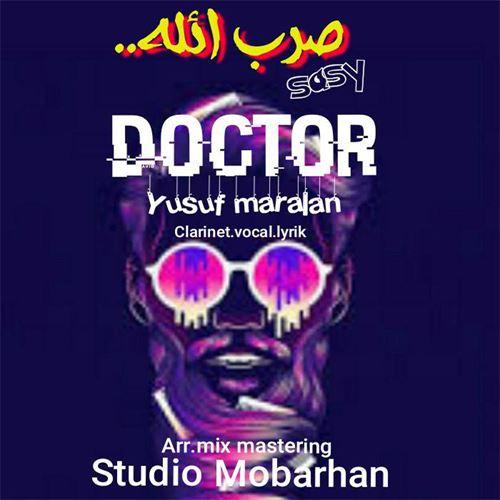 دانلود آهنگ جدید یوسف مارالان به نام دکتر