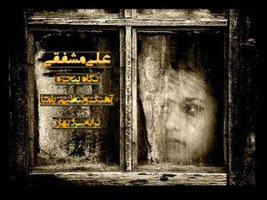 دانلود آهنگ جدید علی مشفقی به نام نگاه پنجره