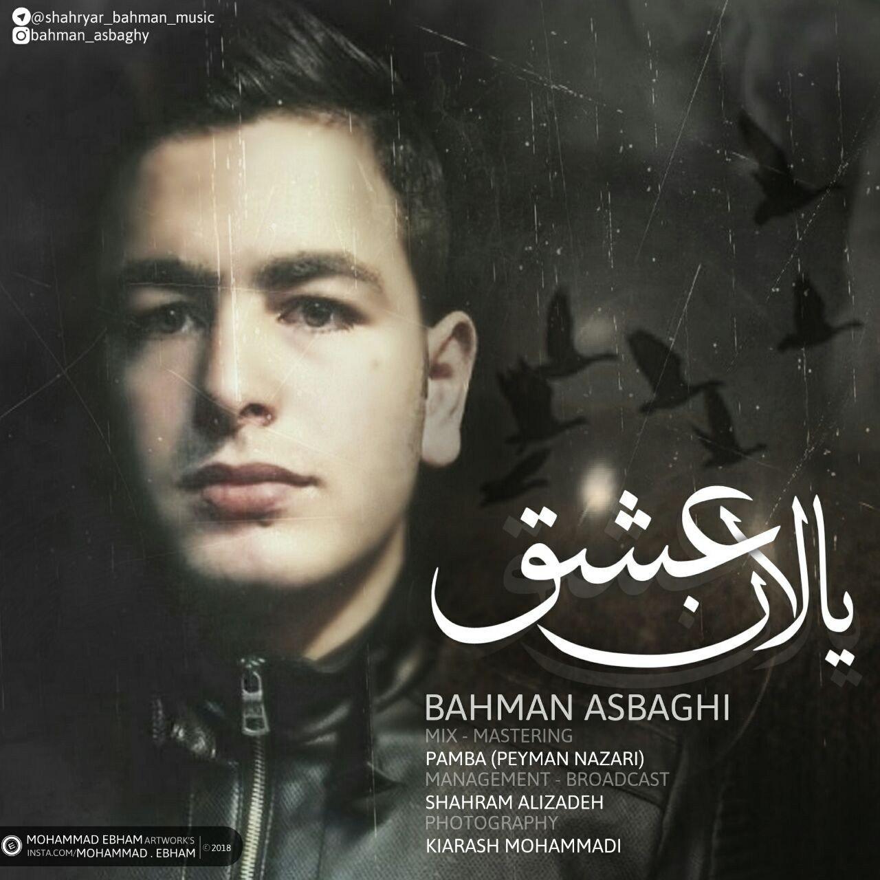 دانلود آهنگ جدید بهمن اسبقی به نام یالان عشق