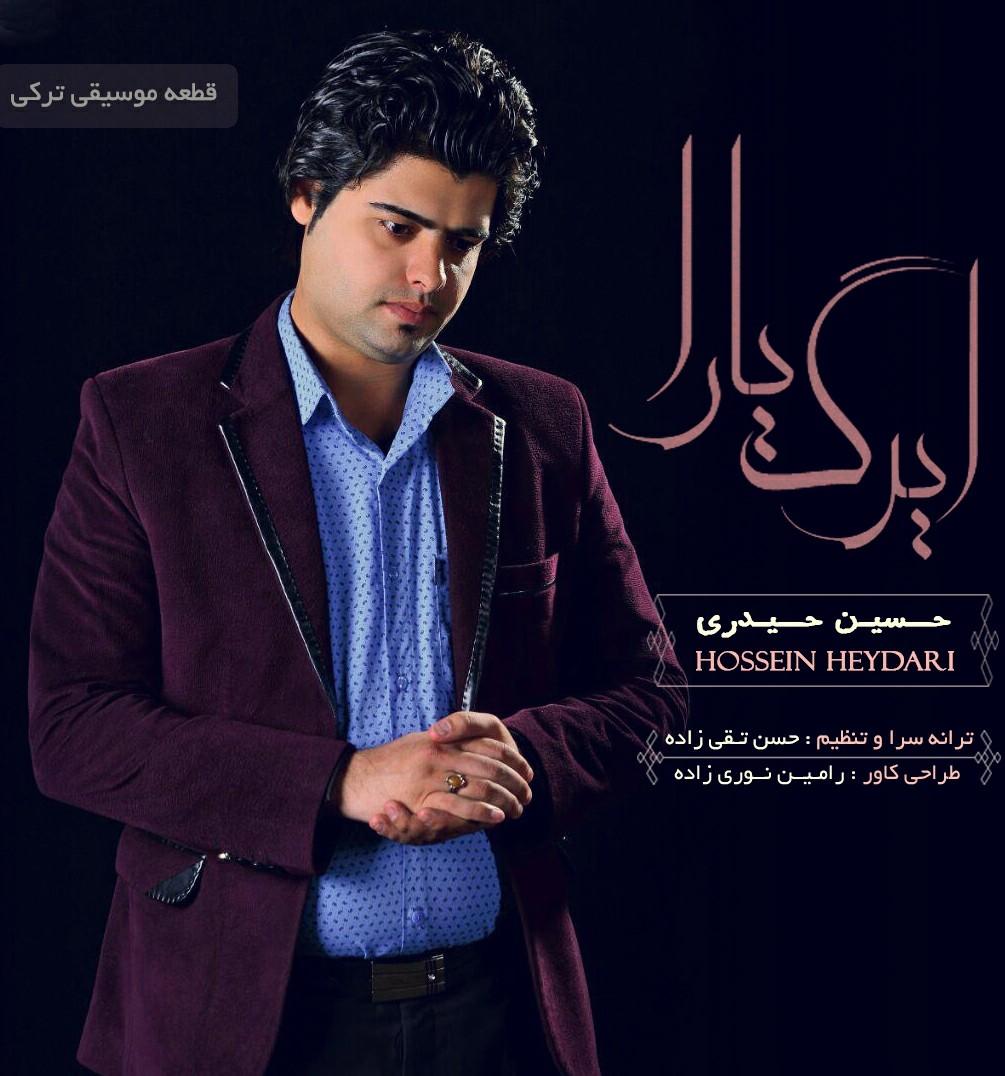 دانلود آهنگ جدید حسین حیدری به نام ایرگ یارا
