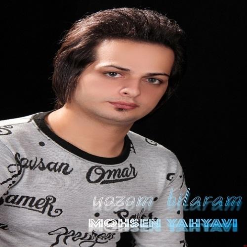 دانلود آهنگ جدید محسن یحیوی به نام اوزوم بیلرم