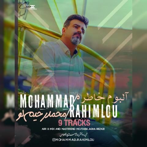 دانلود آلبوم جدیدمحمد رحیملوبه نامخاطیره