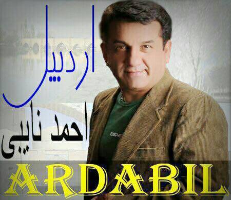 دانلود آهنگ جدید و بسیار زیبای احمد نایبی به نام اردبیل