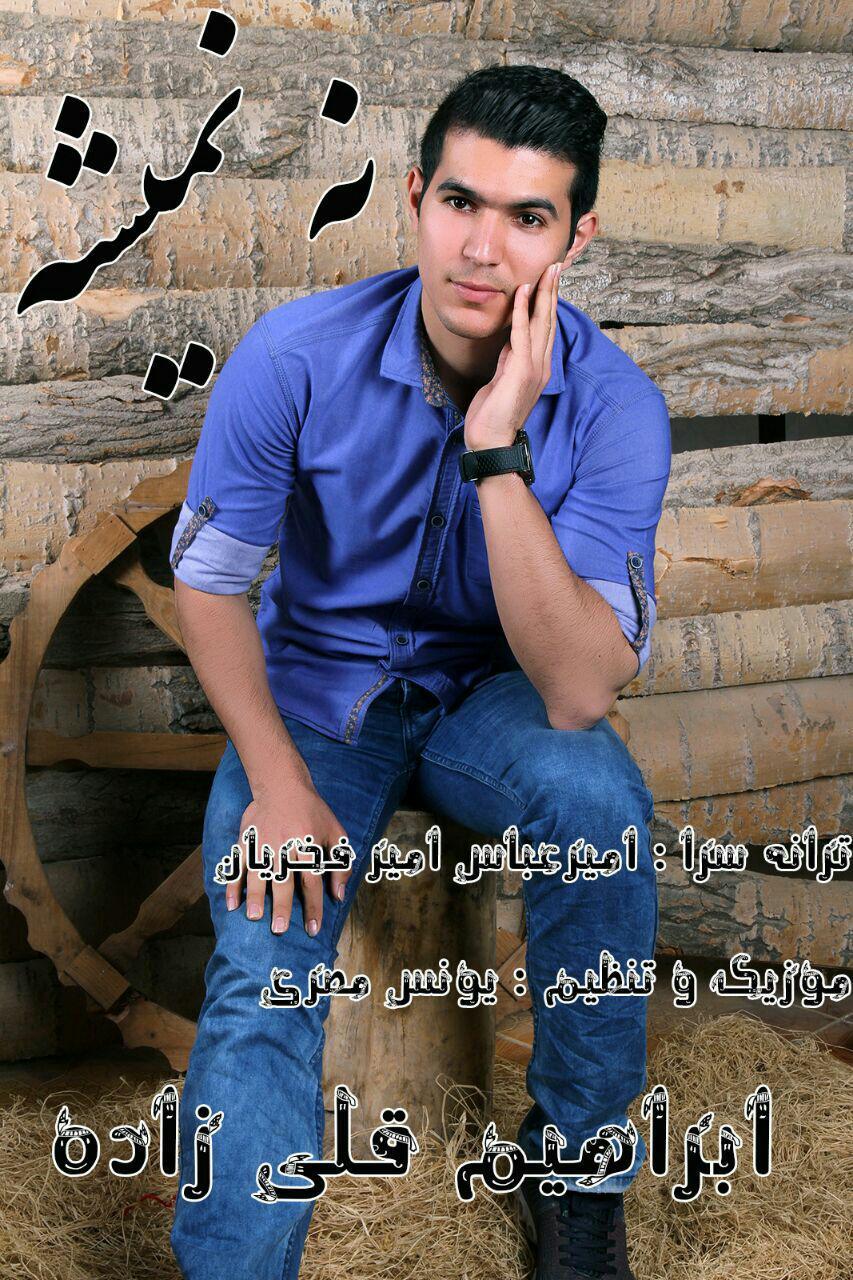 دانلود آهنگ جدید ابراهیم قلیزاده به نام نه نمیشه