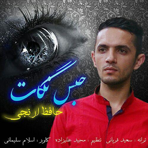 دانلود آهنگ جدید وشاد حافظ ارنجی به نام حبس نگات