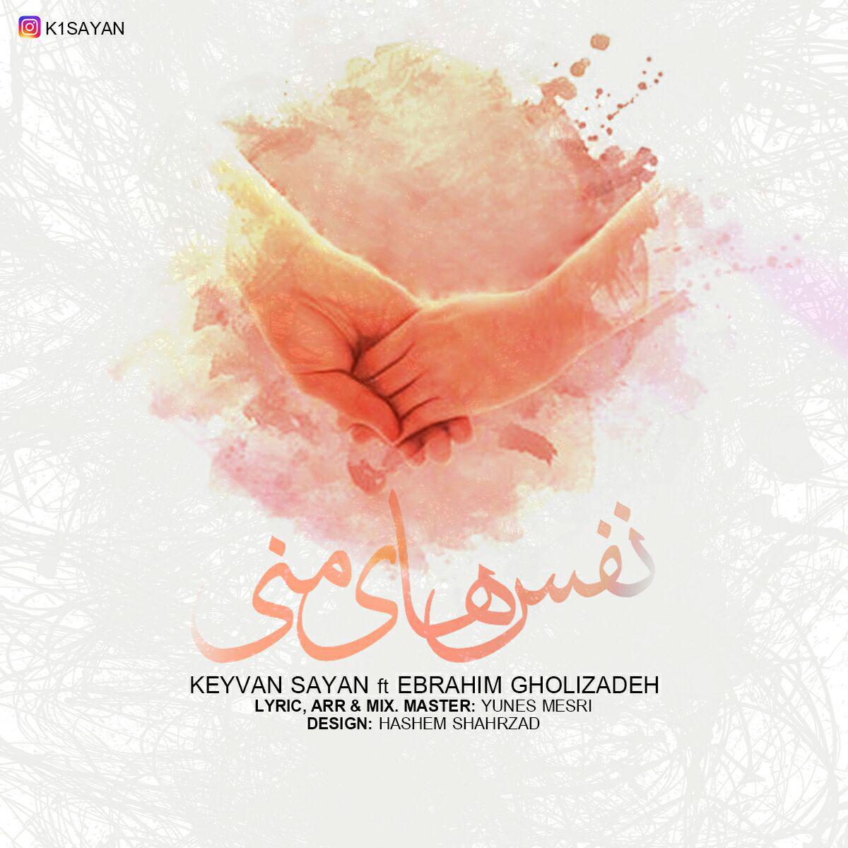 دانلود آهنگ جدید و زیبای کیوان سایان و ابراهیم قلیزاده به نام نفس های منی