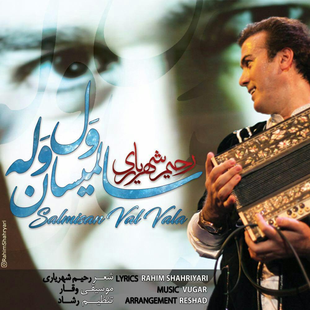 دانلود آهنگ جدید رحیم شهریاری به نام سالمیسان ول وله