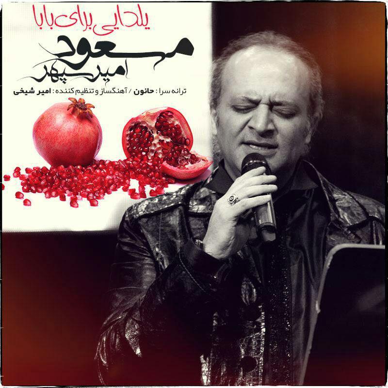 دانلود آهنگ جدید مسعود امیر سپهر به نام یلدایی برای بابا