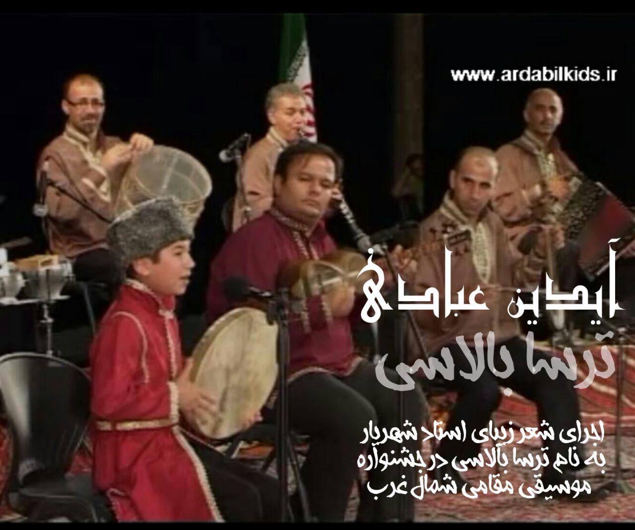 موزیک ویدیوی آیدین عبادی به نام ترسا بالاسی