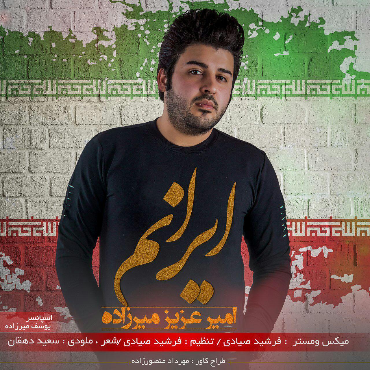 دانلود آهنگ جدید امیر عزیز میرزاده به نام ایرانم