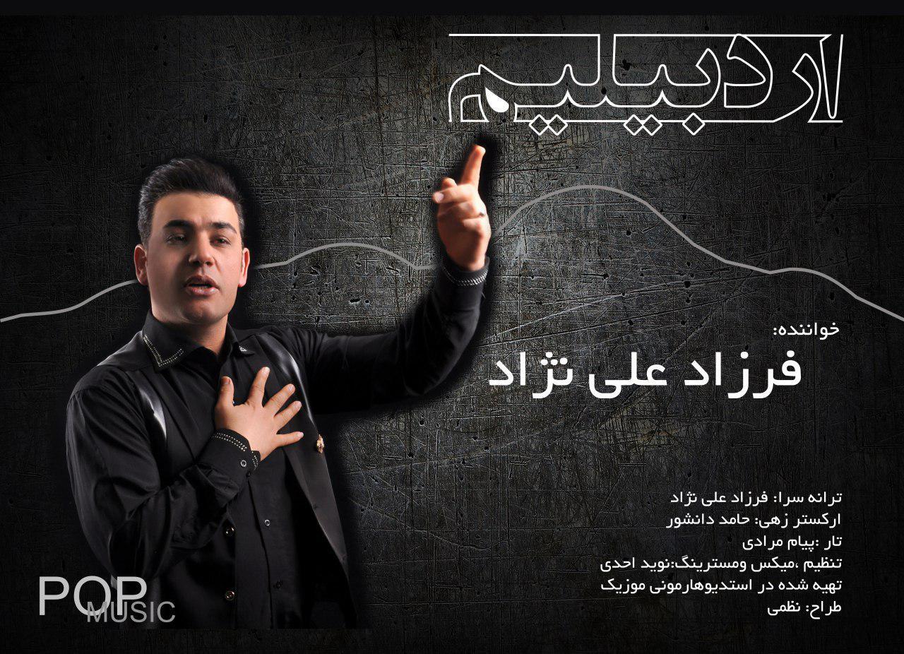 دانلود آهنگ جدید فرزاد علی نژاد به نام اردبیلیم