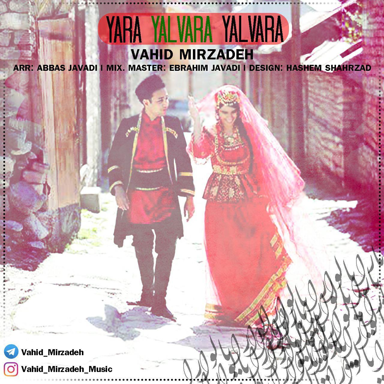 دانلود آهنگ شاد آذربایجانی وحید میرزاده به نام یارا یالوارا یالوارا