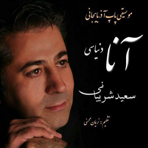 دانلود آهنگ آذربایجانی آنا دنیاسی با صدای سعید شربیانی