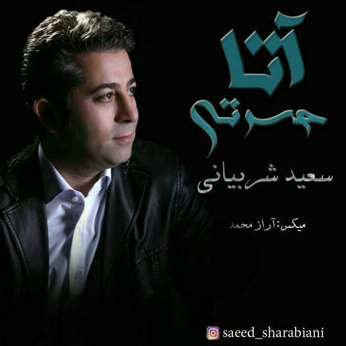 دانلود آهنگ آذربایجانی سعید شربیانی به نام آتا حسرتی