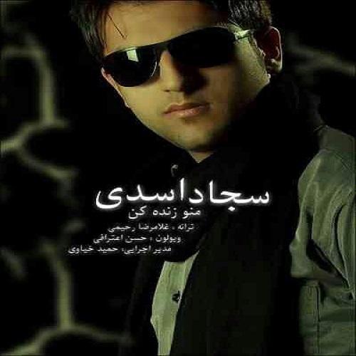 دانلود آهنگ جدید سجاد اسدی به نام منو زنده کن
