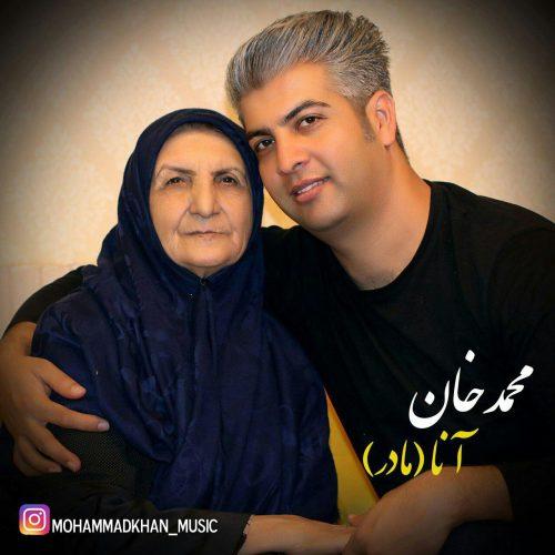 دانلود آهنگ جدید محمد خان به نام آنا (مادر)