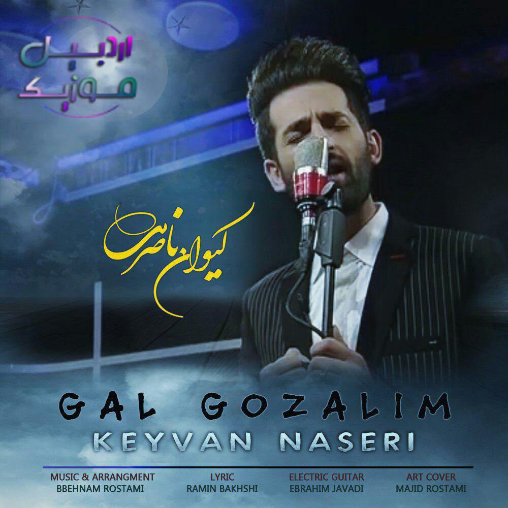 دانلود آهنگ جدید کیوان ناصری به نام گلگوزلیم