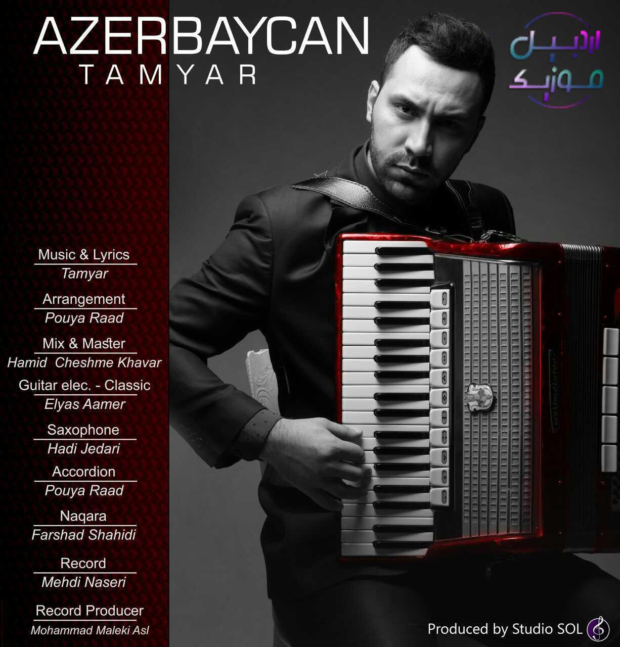 دانلود آهنگ جدید تامیار به نام آذربایجان