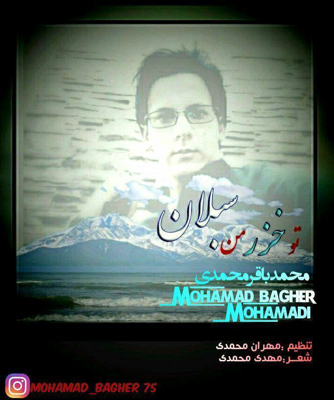 دانلود آهنگ جدید محمد باقر محمدی به نام تو خزر من سبلان