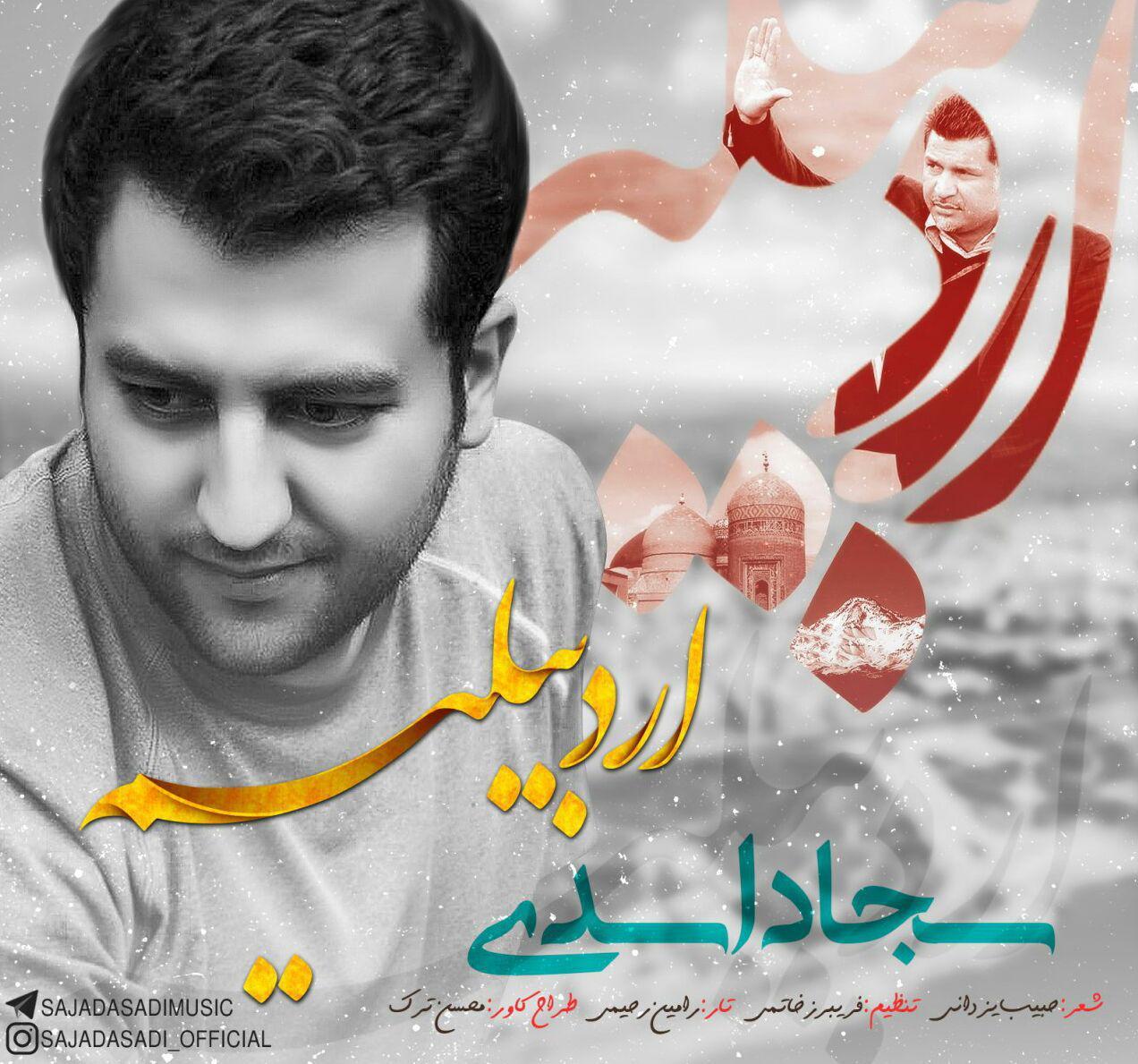 دانلود آهنگ جدید سجاد اسدی به نام اردبیلیم