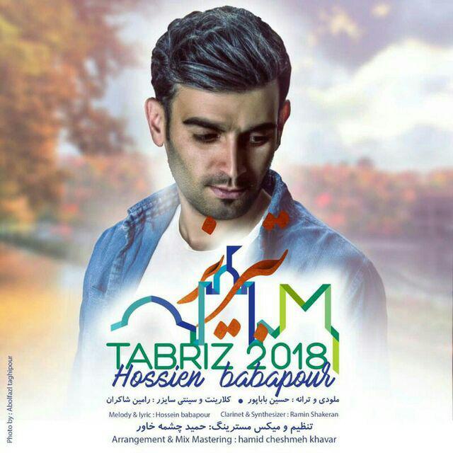 دانلود آهنگ جدید حسین باباپور به نام تبریز 2018