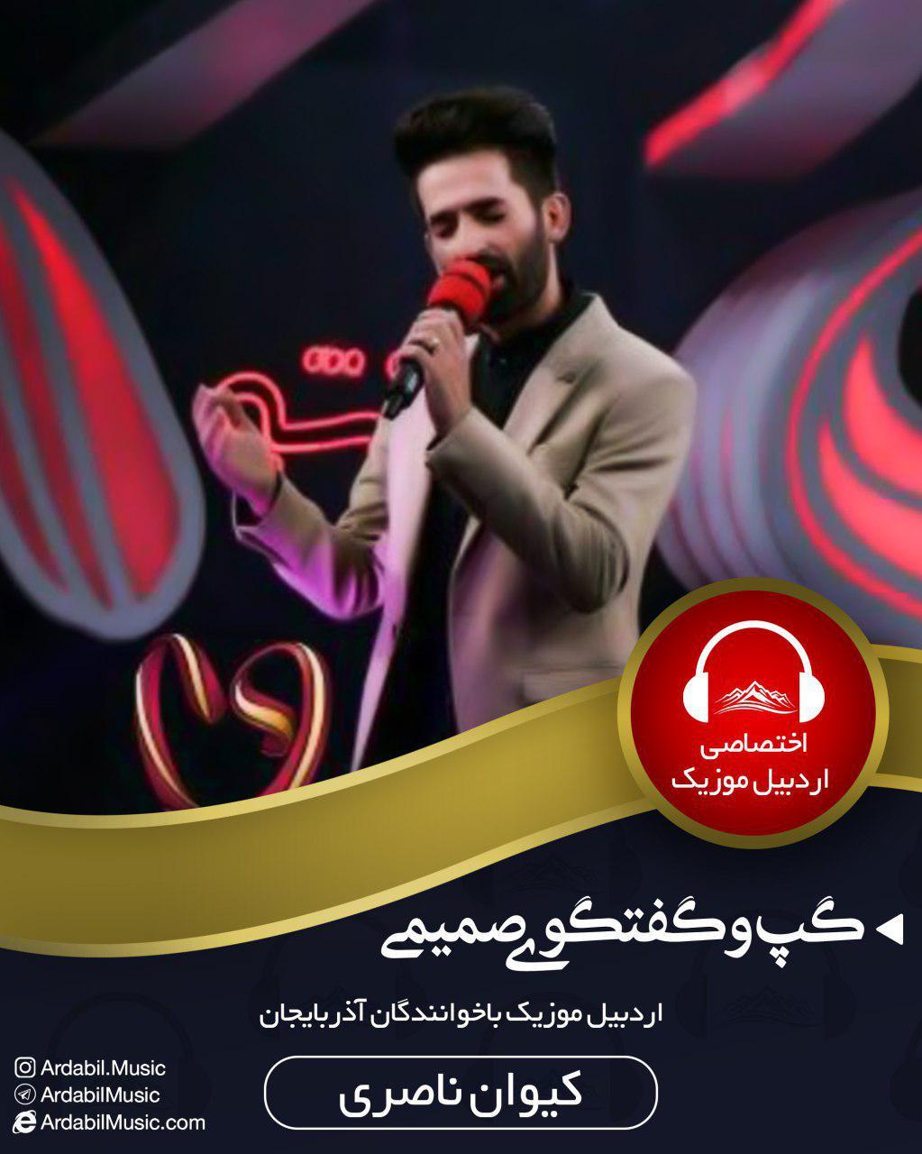 مصاحبه اختصاصی با کیوان ناصری
